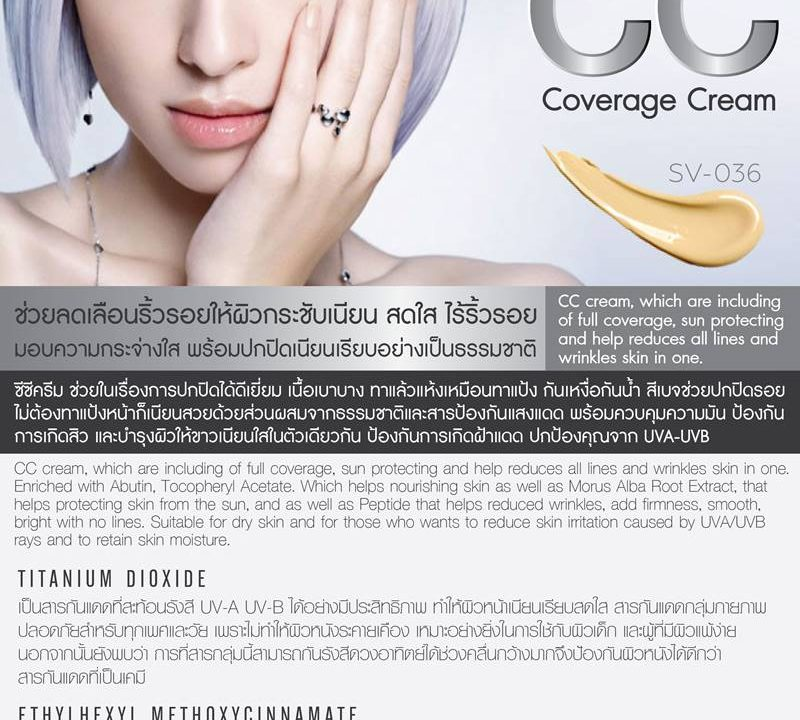 CC Coverage Cream