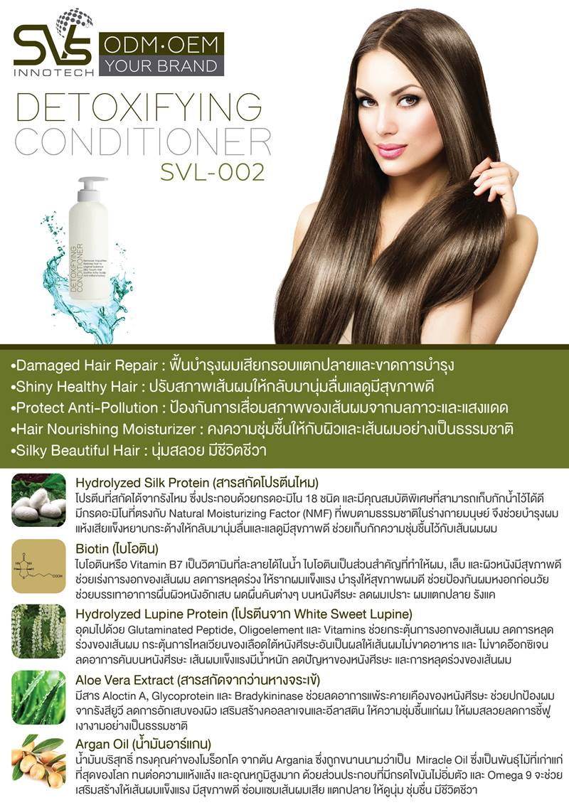 DETOXIFYING CONDITIONER