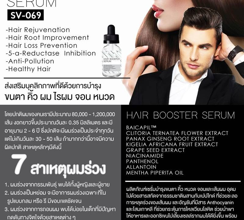 Hair Booster Serum-01