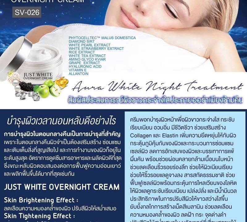 JUST WHITE OVERNIGHT CREAM1