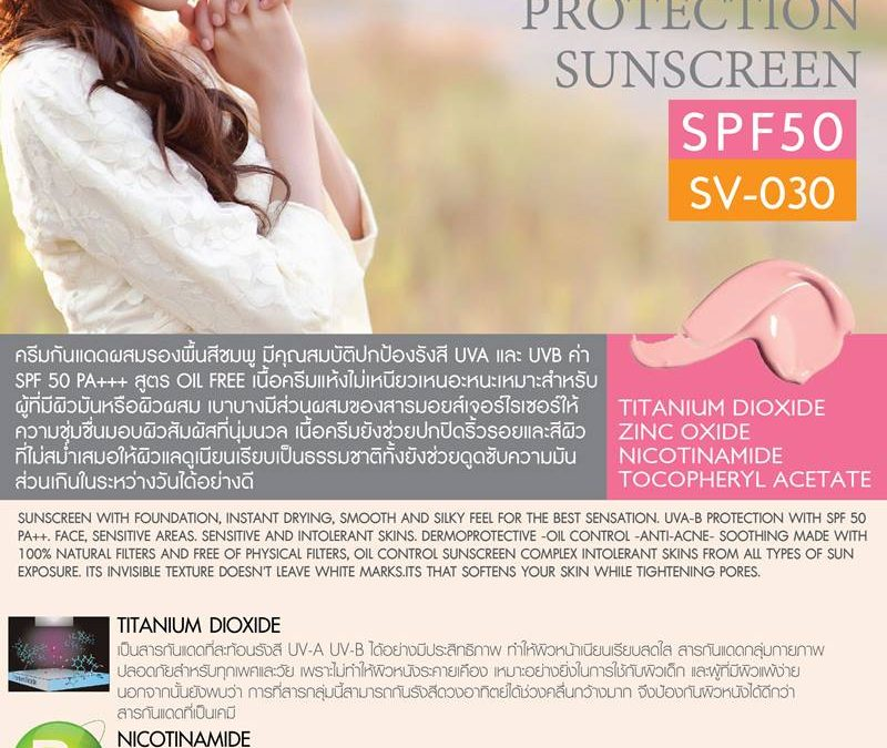 Pink Protection Sunscreen SPF50