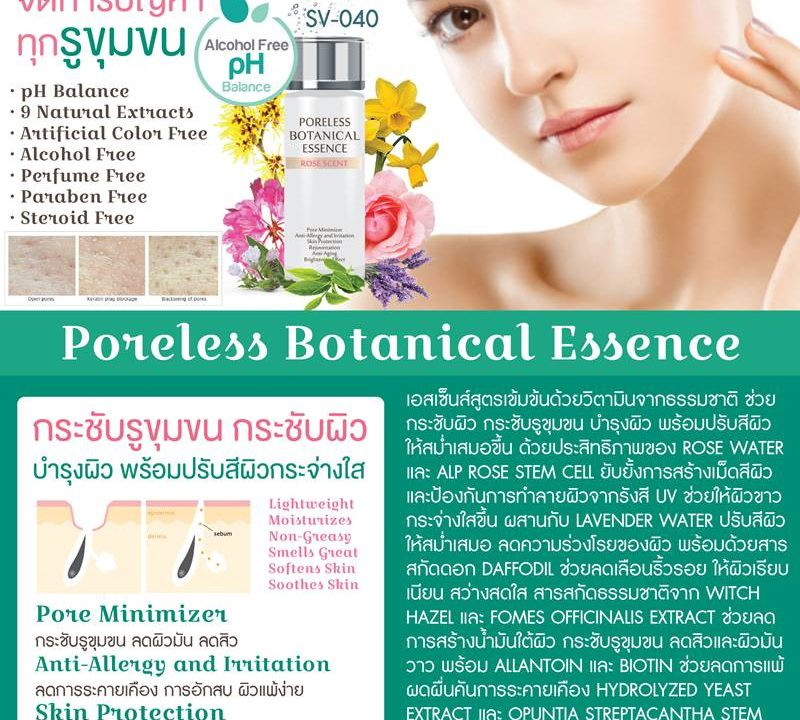 Poreless Botanical Essence-1