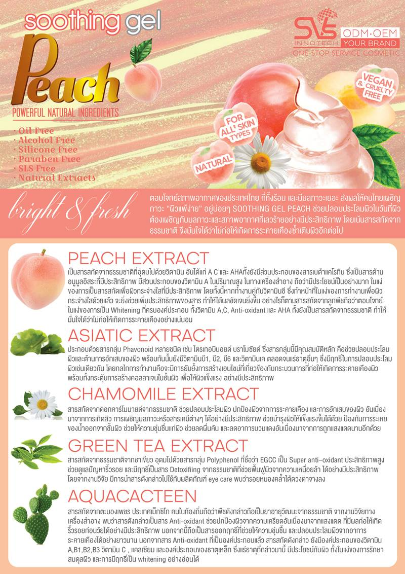 Soothing Peach Gel