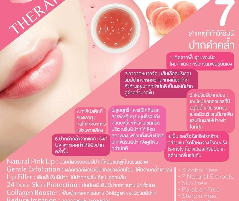 Therapy Lip Mask-1